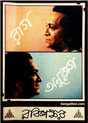 Raag Anuraag by Rabi Shankar ebook