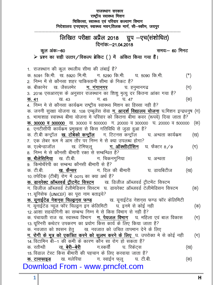 DOWNLOAD PREVIOUS STAFF NURSE EXAM PAPERS PDF AND MODAL