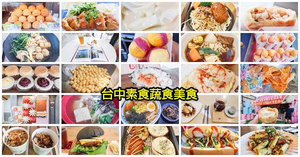 台中素食蔬食餐廳小吃美食|素食吃到飽餐廳|持續更新