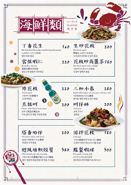 驛站食堂菜單海鮮類