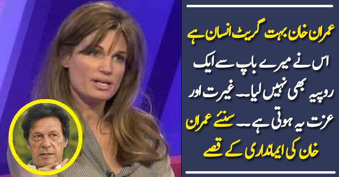 Jemima Telling about The Personality of Imran Khan