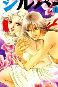Silver (FUJITA Kazuko) – Truyện tranh