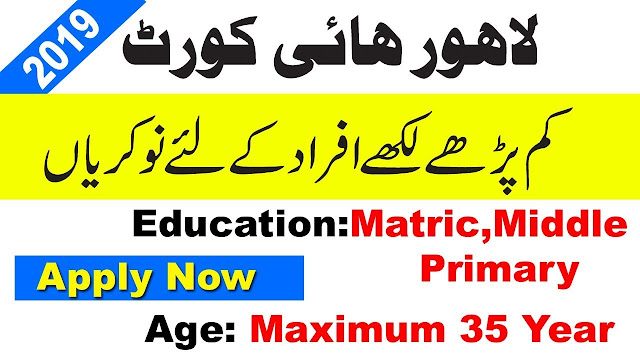 Lahore High Court Jobs 2019 Apply Online