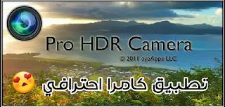 تحميل، تطبيق، كامرا، مهكر،  Pro HDR Camera، احترافي، مجانا، تحميل  Pro HDR Camera، تطبيق  Pro HDR Camera، تطبيق  Pro HDR Camera مهكر، مهكر كامل، مكرك، معدل، مجاني، تصوير، تطبيق تصوير، تصوير احترافي، اتش دي ار، hdr، تنزيل  Pro HDR Camera، تطبيق كامرى،  Pro HDR Camera mod، apk،  Pro HDR Camera.apk