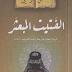 رواية الفتيت المبعثر بقلم محسن الرملي pdf