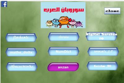 للتحميل مجانا: أسطوانة البرامج السوروبانية