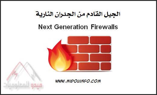 الجيل القادم من الجدران النارية ( Next Generation Firewall )