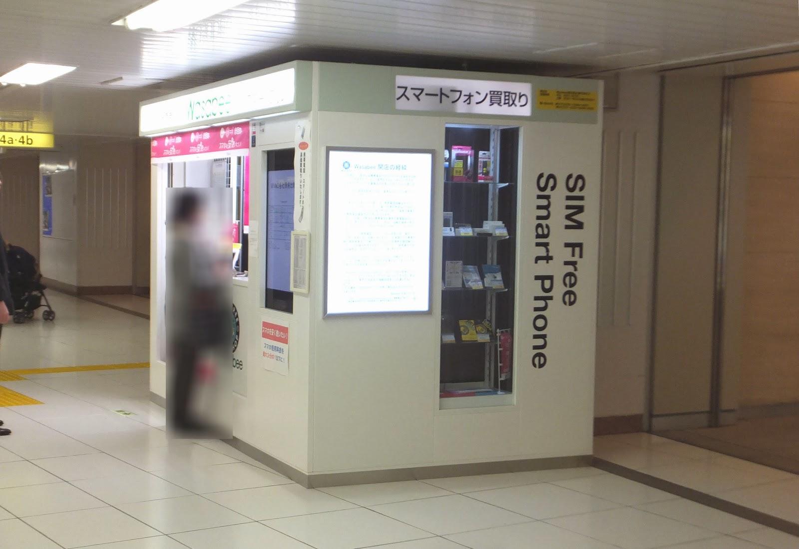 Wasabee-shop-tokyo-station 東京駅Wasabee