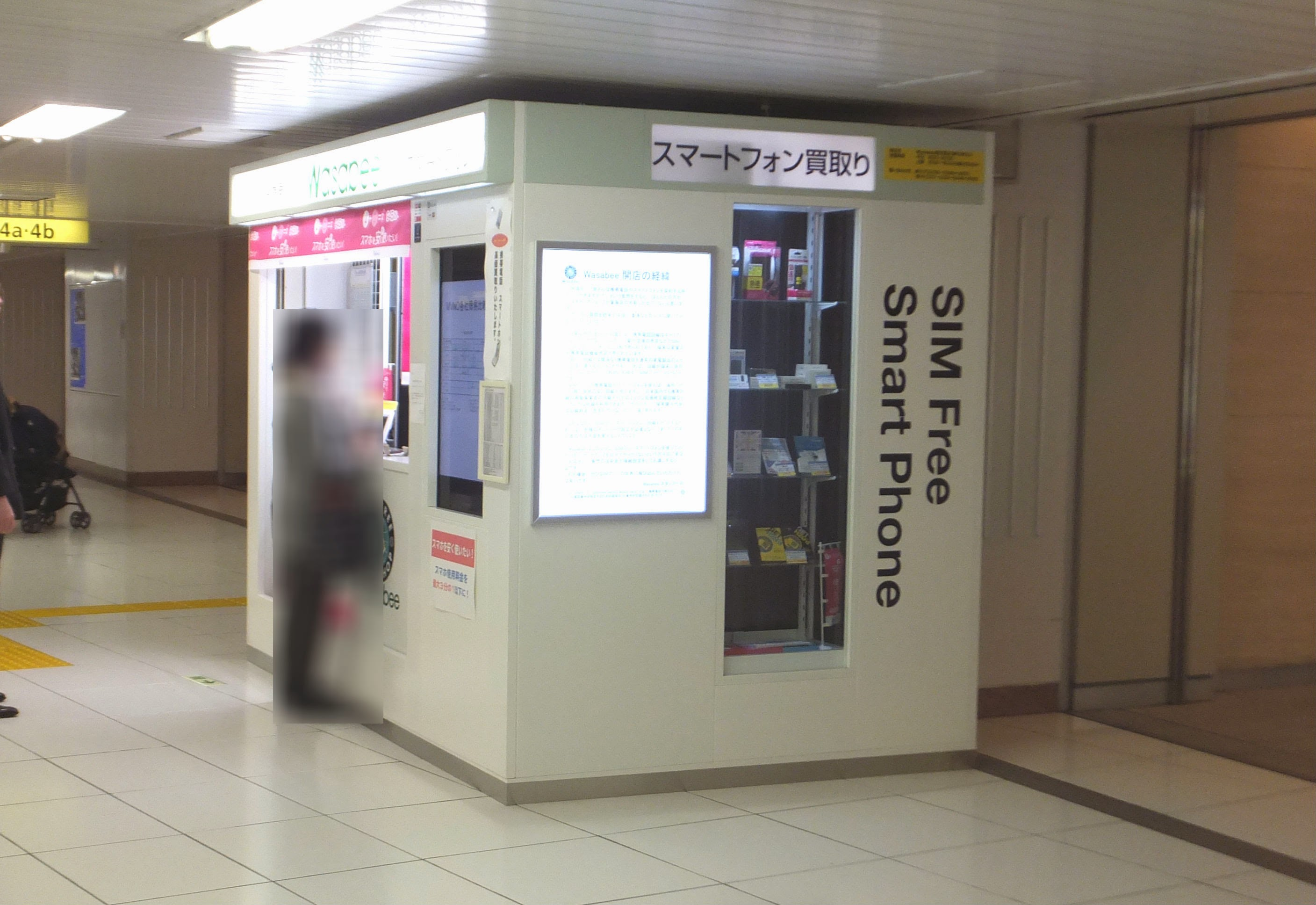 Wasabee-shop-tokyo-station 東京駅Wasabee