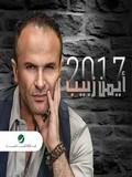 Ayman Zbeeb 2017