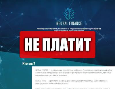 Скриншоты выплат с хайпа neural.finance