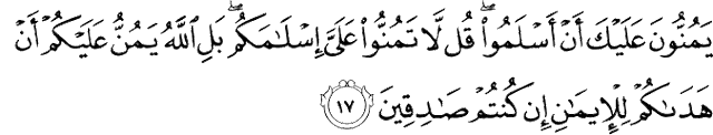 Surat Al-Hujurat ayat 17