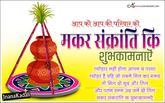 Hindi Festival Greetings Online Sankranti Hindi Quotes wishes-Best Hindi sankranti Greetings