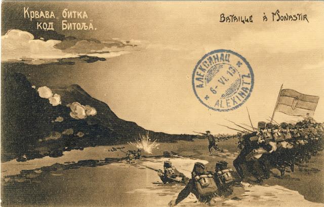 "Serbian postcard - ""Bloody battle at Bitola"" - First Balkan War Battle of Bitola (Battle of Monastir) - 16 to 19 November 1912"