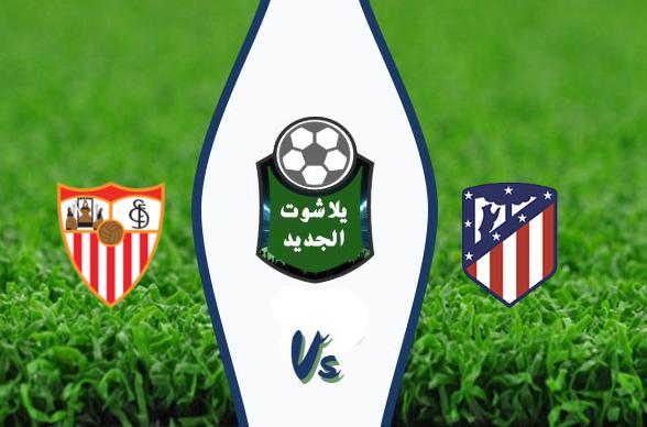مشاهدة مباراة أتلتيكو مدريد وإشبيلية بث مباشر اليوم السبت 7 مارس 2020 الدوري الإسباني