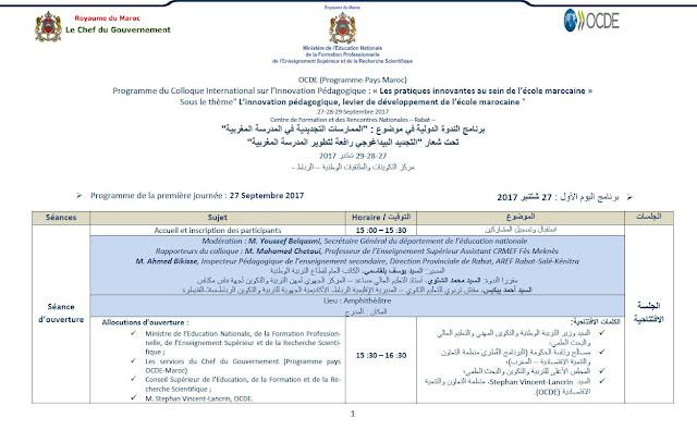 """برنامج الندوة الدولية في موضوع : """"الممارسات التجديدية في المدرسة المغربية"""" بالرباط  27-28-29 شتنبر 2017"""