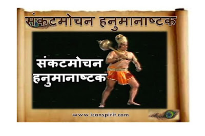 Sankat Mochan Hanuman Aashtak