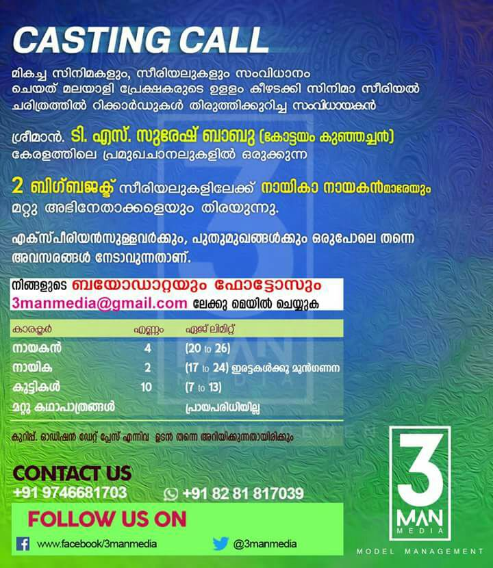 CASTING CALL FOR TWO BIG BUDGET SERIALS IN MALAYALAM IN POPULAR