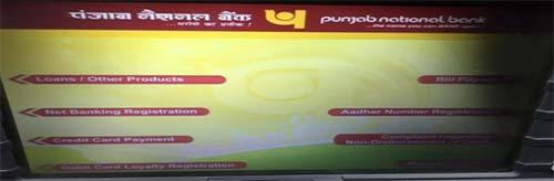 PNB ATM Aadhaar