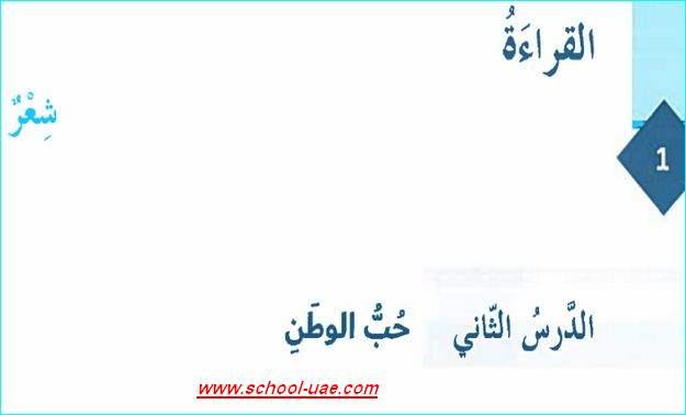 حل درس حب الوطن مادة اللغة العربية للصف السادس الفصل الاول 2020- مدرسة الامارات