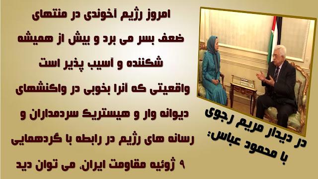 ایران-ملاقات مريم رجوی با پرزيدنت محمود عباس