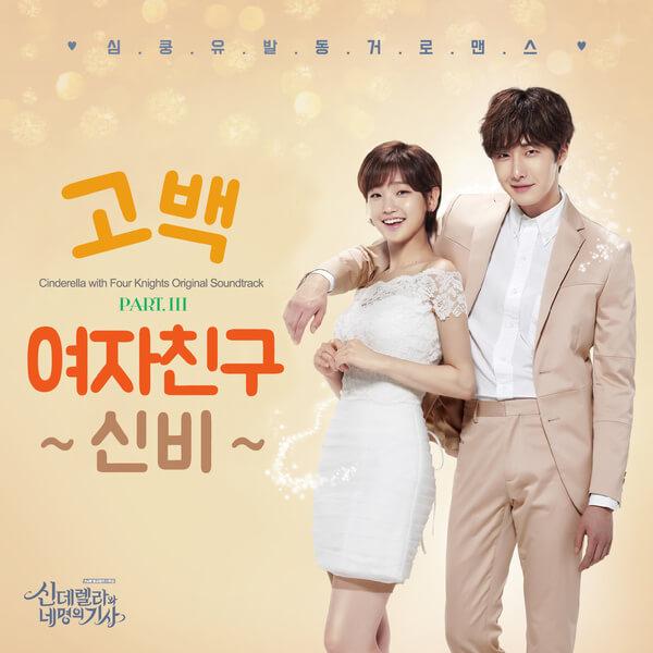 Yoona Lee Min ho incontri