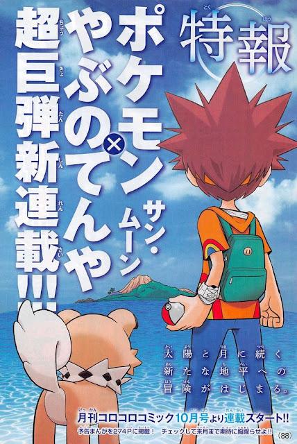 Pokémon Soleil, Pokémon Lune, Manga, Actu Manga, Tenya Yabuno, Gekkan Corocoro Comic,