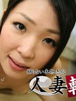 C0930 ki190203 人妻斬り 前野 久江 32歳