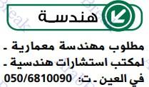 اعلان على الوسيط وظائف وسيط العين – موقع عرب بريك  20/10/2018