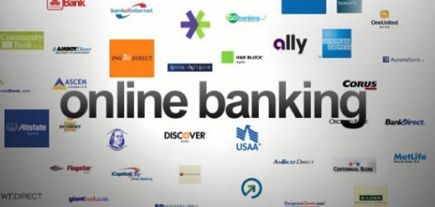 كل ما يجب معرفته حول البنوك الإلكترونية ؟؟