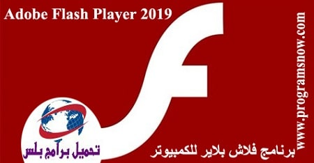 2020 Adobe Flash Player