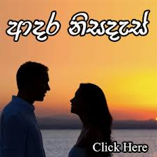 Images for i love you sinhala