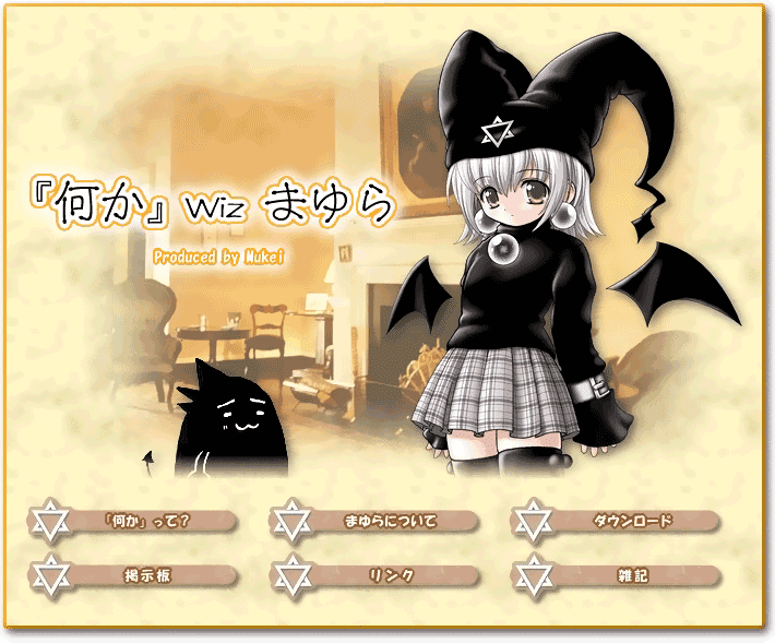 "Official image of Mayura, a.k.a., ""Nanika"" wiz Mayura,「伺か」Wizまゆら, a ghost produced by Mukei 夢蛍, together with her black, Kuro Unyuu 黒うにゅう sub-character."