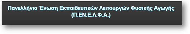http://www.penelfa.gr/