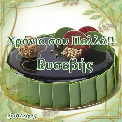 15 Φεβρουαρίου  Σήμερα γιορτάζουν οι: Ευσέβιος,Ευσεβής,Ευσεβεία,Σέβη,Ευσεβούλα,Σεβούλα giortazo