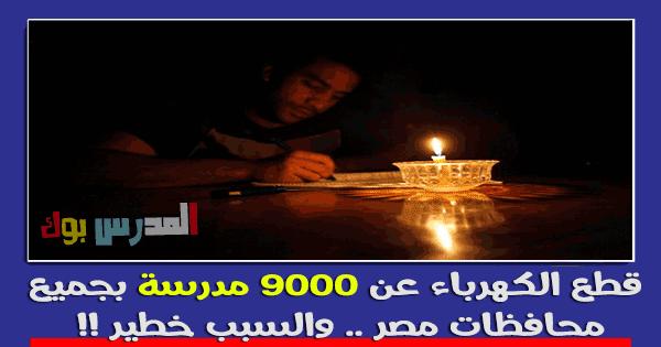 عاجل انقطاع الكهرباء عن 9000 مدرسة بجميع محافظات مصر والسبب خطير