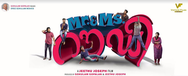 mr and mrs rowdy malayalam full movie free download, mr and mrs rowdy hotstar,  mr and mrs rowdy full movie download, mr. & ms. rowdy malayalam full movie, mr and mrs rowdy ott, mallurelease