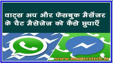 WhatsApp and Facebook Massinger के Chat Massages को कैसे Hide करें