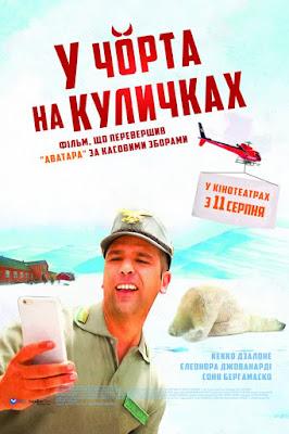 У чорта на куличках (2016) - українською онлайн