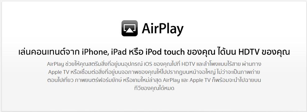 FreeAppiPhoneThailand: วิธี Airplay ลง PC โดยใช้ iTools