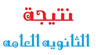 استعلام عن نتيجة الثانوية العامة مصر 2016