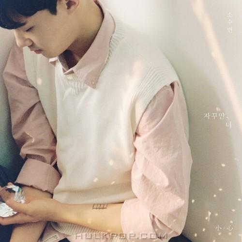 So Soo Bin – 소심, `자꾸만, 너` – Single