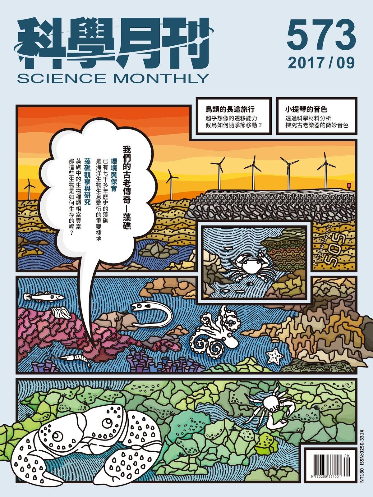 科學月刊: 科學月刊9月號573期