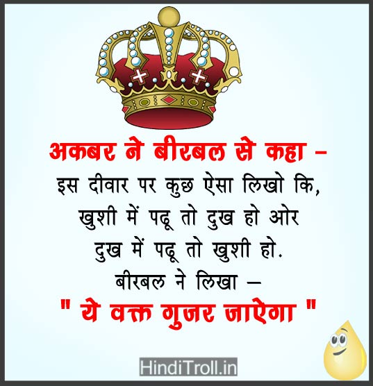 Akbar Birbal Short Motivational Hindi Comment Picture For Facebook And Whatsapp | Akbar Birbal Hindi Quotes Photo