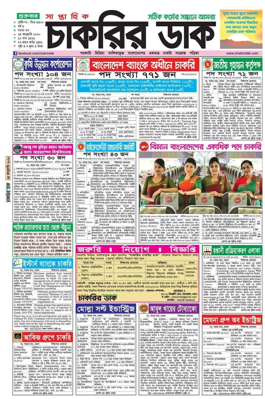 Chakrir Dak Weekly Jobs Newspaper 24 January 2020
