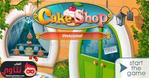 تحميل لعبة كيك شوب متجر الكعك Download Cake Shop - تحميل العاب بنات 2017