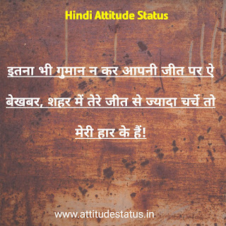 hindi attitude status in white ink on plants