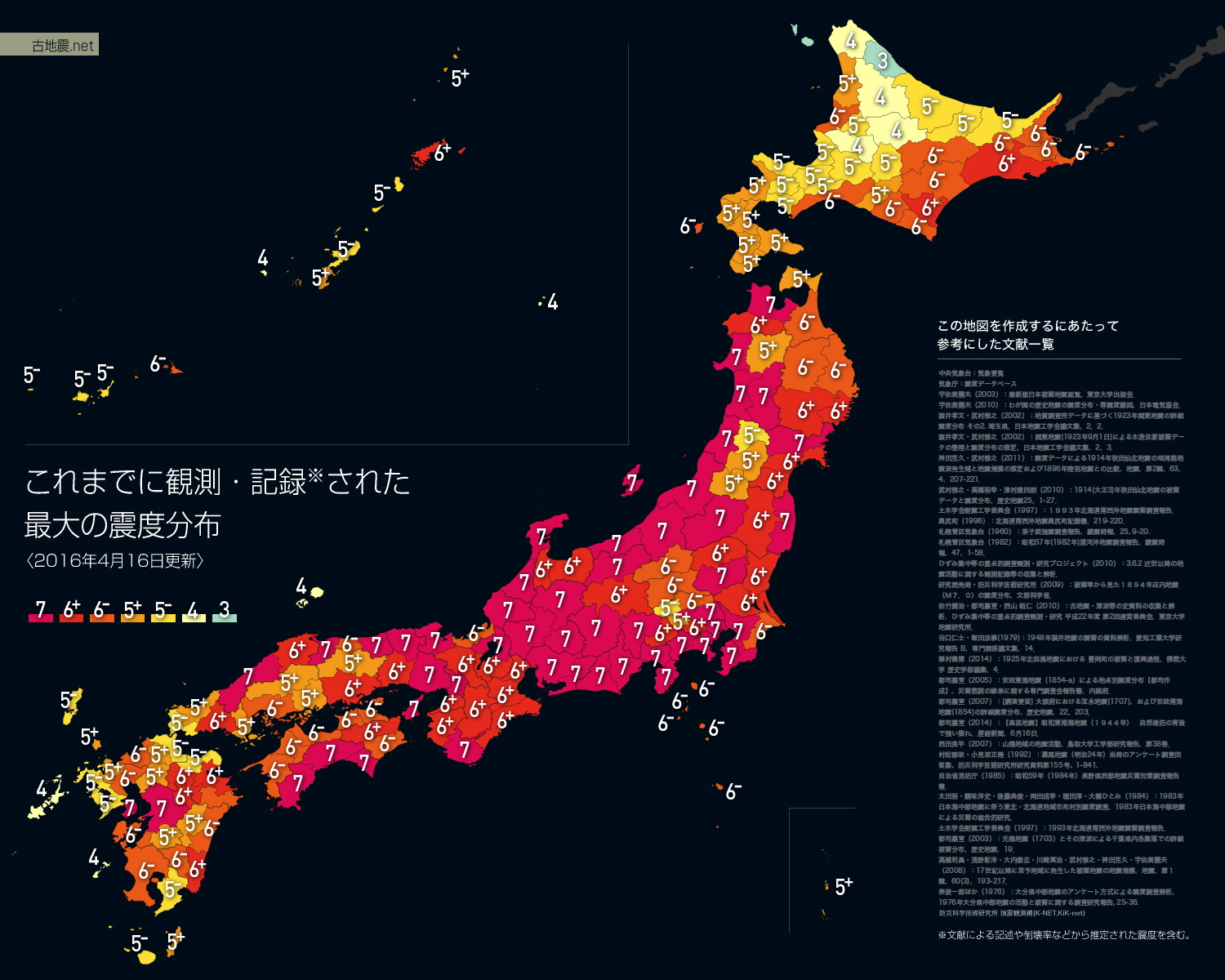 Maximum seismic intensity experienced in areas of Japan