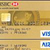 Keunggulan Persyaratan Memiliki Kartu Kredit HSBC GOLD