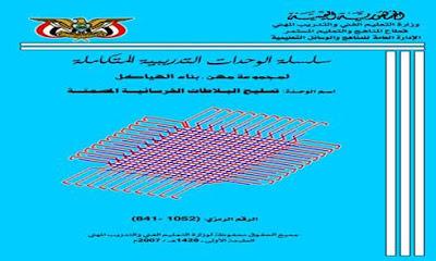 تسليح البلاطات الخرسانية المصمتة pdf
